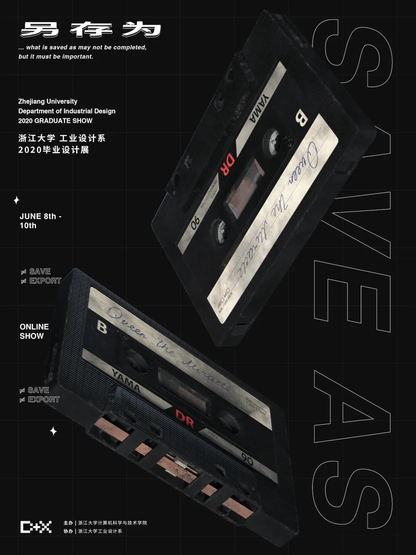 毕展海报2