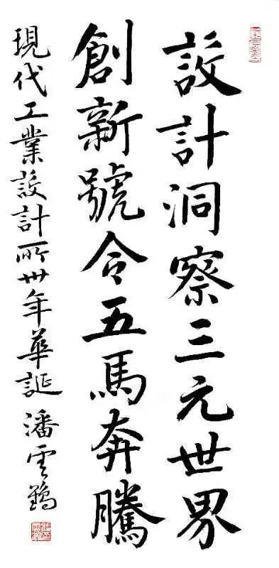 潘云鹤题词