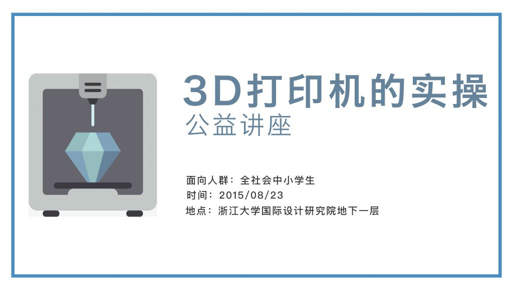 3D打印讲座